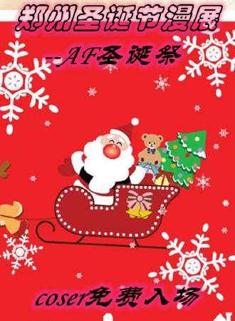郑州圣诞节漫展 ---AF圣诞祭
