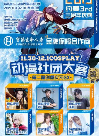 第二届创想次元GX动漫社团COSPLAY大赛