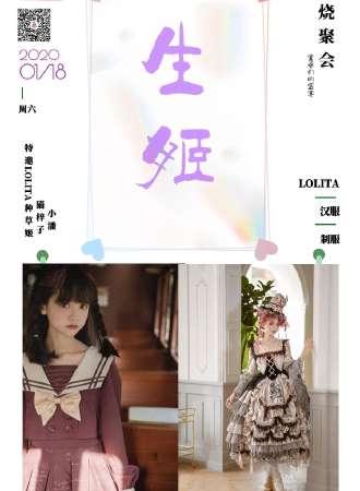凯里HD3.5【生姬】三烧会