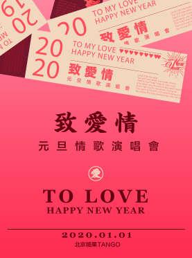 """2019-2020跨年倒计时""""致爱情""""情歌演唱会-北京站"""