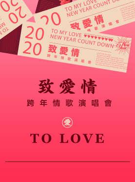 """2019-2020跨年倒计时""""致爱情""""情歌演唱会-广州站"""