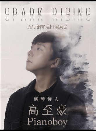 """""""钢琴诗人""""Pianoboy高至豪 流行钢琴音乐会-成都站03.07"""