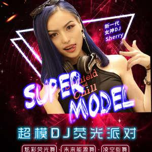 2019-2020跨年倒计时重磅活动—超模DJ巡演荧光派对 上海站插图