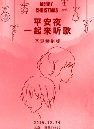 """2019""""平安夜一起来听歌""""演唱会圣诞特别版-北京站"""