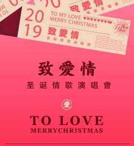 2019致爱情圣诞情歌演唱会-上海站插图
