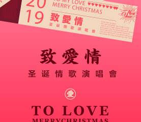 """2019圣诞节""""致爱情""""演唱会  爱是遇见,无法预见"""