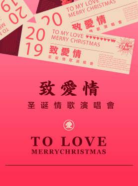2019致爱情圣诞情歌演唱会-南京站