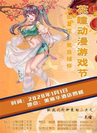 乌鲁木齐花瞳动漫游戏节冬日祭