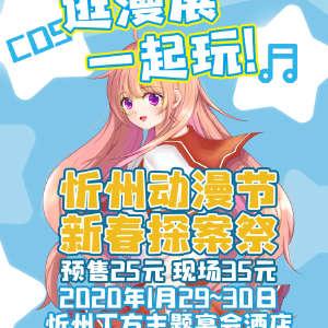 忻州动漫节新春探案祭插图
