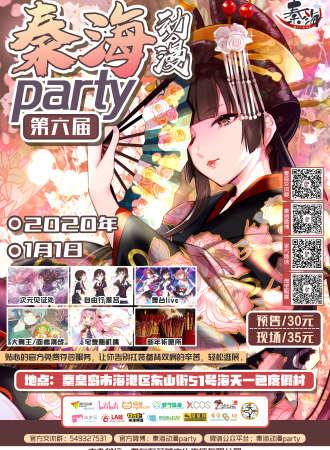 第六届秦海动漫party