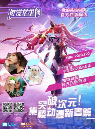 集樱动漫新年祭2.0