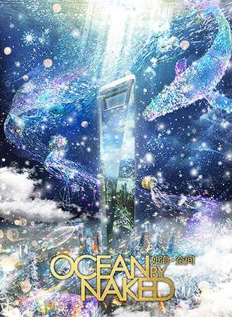 """垂直沉浸式""""如海·空间"""" OCEAN BY NAKED凌空首秀"""