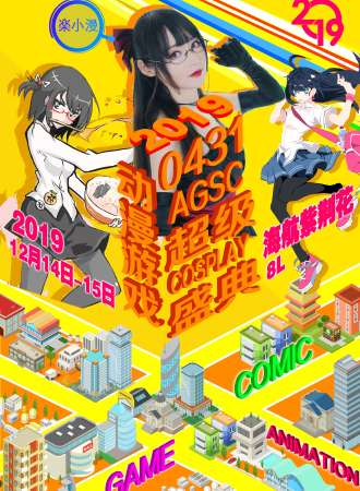 长春第二届0431-AGSC动漫游戏超级Cosplay盛典