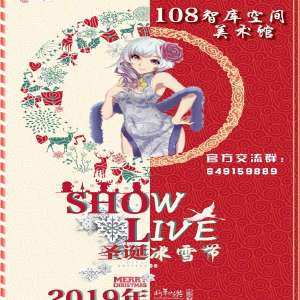 昆明Show Live圣诞冰雪节·圣诞狂欢Party插图