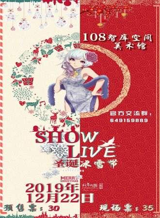 昆明Show Live圣诞冰雪节·圣诞狂欢Party
