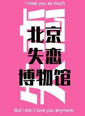 北京失恋博物馆