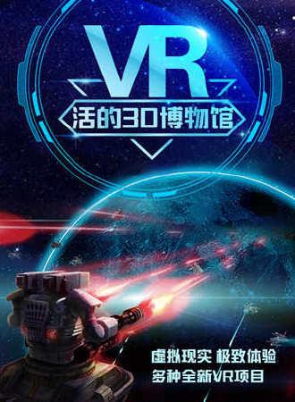 LIVE TANK K·VR体验馆