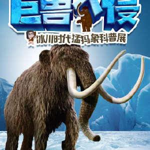 巨兽入侵——冰川时代猛犸象科普展插图