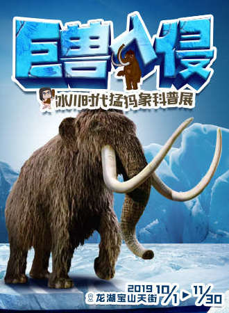 巨兽入侵——冰川时代猛犸象科普展