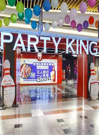 PARTY KING保龄球运动街区