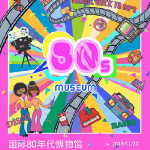 国际80年代博物馆:克罗地亚80///'S MUSEUM亚洲首展插图