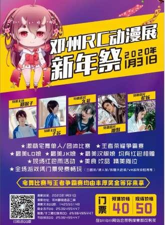 邓州RC02新年祭