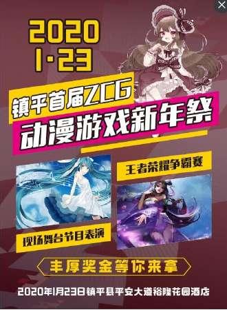 镇平首届ZCG动漫展新春祭