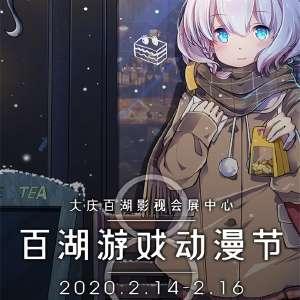 大庆百湖游戏动漫节插图