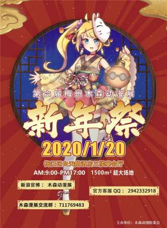 第六届梅州木森动漫展新年祭