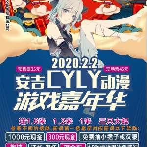 安吉CYLY动漫游戏嘉年华2.0插图