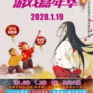 德清CYLY动漫游戏嘉年华2.0插图