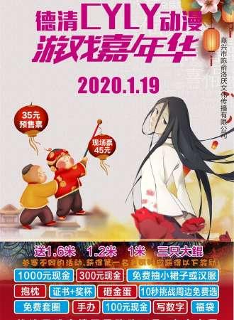 德清CYLY动漫游戏嘉年华2.0