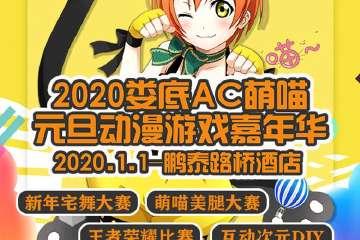 2020娄底AC萌喵动漫游戏嘉年华