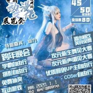 ASC-one中国动漫文化展览会插图