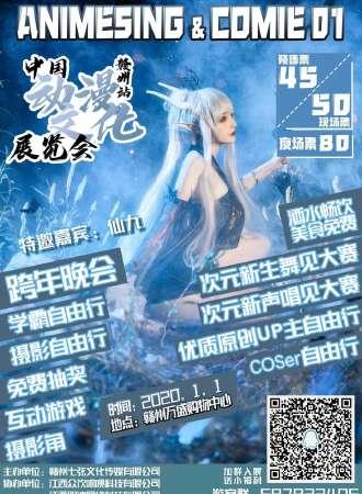 ASC-one中国动漫文化展览会-赣州站