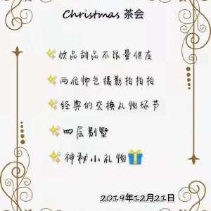 Christmas 茶会插图