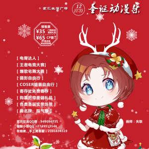 SKLCOMIC圣诞动漫祭插图