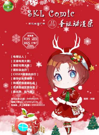 SKLCOMIC圣诞动漫祭