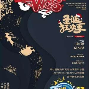 第七届魅力新天地动漫嘉年华暨2020WCS-PIKAPIKA宅舞赛吉林赛区预选赛插图