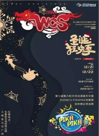 第七届魅力新天地动漫嘉年华暨2020WCS-PIKAPIKA宅舞赛吉林赛区预选赛