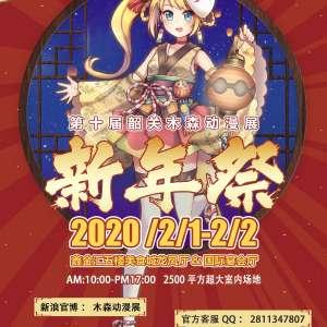 第十届韶关木森动漫展新年祭插图