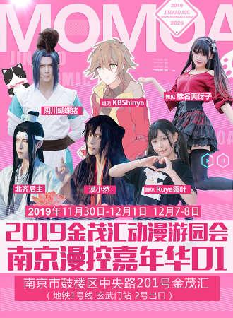南京漫控嘉年华01暨金茂汇冬季动漫游园会
