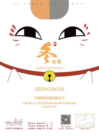 上饶市第七届IX Group冬日祭