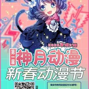 第一届神月动漫新春动漫节插图