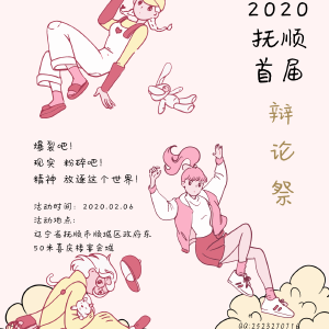 2020抚顺首届·辩论祭插图