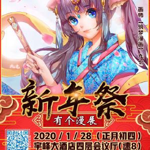 平遥-有个漫展新年祭插图