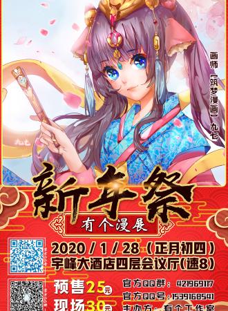 平遥-有个漫展新年祭