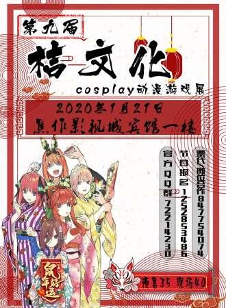 第九届桔文化cosplay动漫游戏展