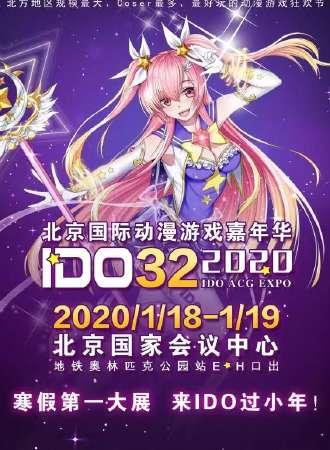 第32届北京IDO漫展新年大型聚会狂欢节