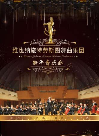 维也纳约翰•施特劳斯圆舞曲乐团新年音乐会-西安站12.27